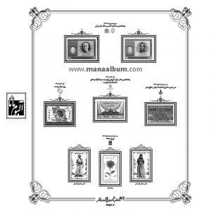 آلبوم مصور تکسری سال 1357
