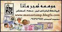 کارت ویزیت وبلاگ تمبر مانا