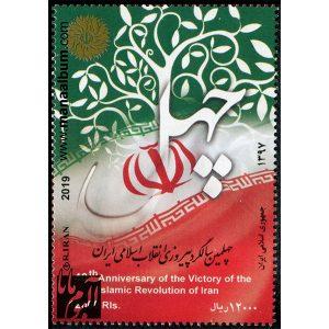 تمبر چهلمین سالگرد پیروزی انقلاب اسلامی ایران ۱۳۹۷