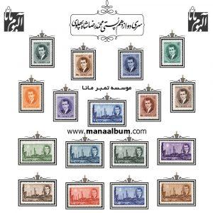 تمبر پستی پهلوی سری 12