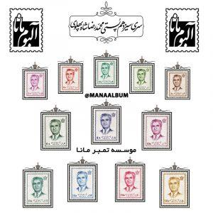 تمبر پستی پهلوی - سری 13