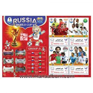 جام جهانی فوتبال ۲۰۱۸