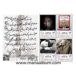 دکتر محمد مصدق