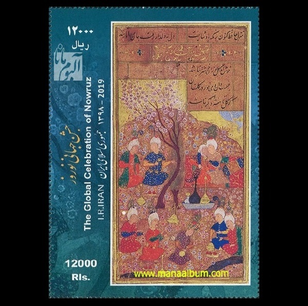 تمبر جشن جهانی نوروز 1398