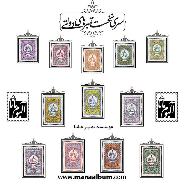 تمبر دولتی محمدرضاپهلوی سری 1