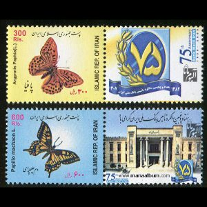 تمبر تبلیغاتی بانک ملی ایران