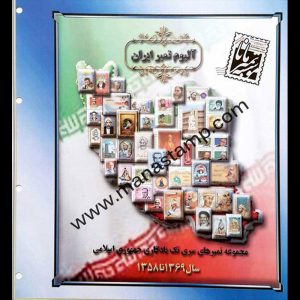 آلبوم مصور تکسری یادگاری جمهوری 58 تا 97