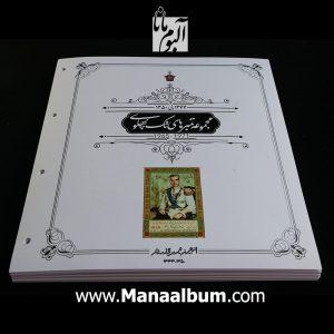 آلبوم مصور تکسری یادگاری پهلوی 44 تا 57
