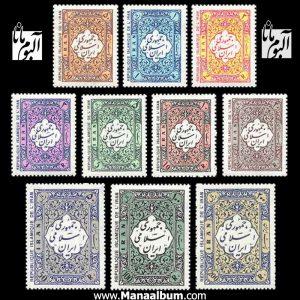 سری جمهوری اسلامی
