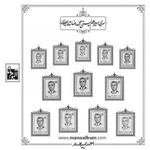 آلبوم مصور تکسری پستی پهلوی