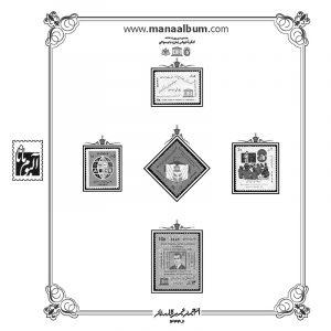 آلبوم مصور تکسری سال 1344