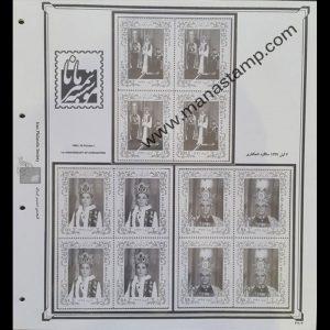 آلبوم مصور بلوک یادگاری پهلوی 44 تا 57