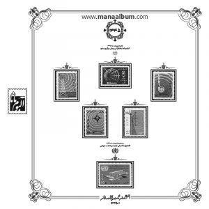 آلبوم مصور تکسری سال 1345