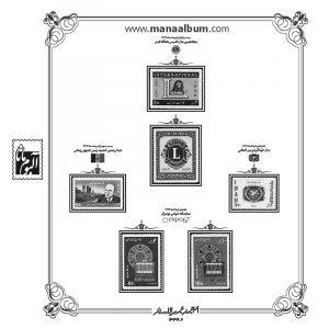 آلبوم مصور تکسری سال 1346