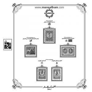 آلبوم مصور تکسری سال 1347