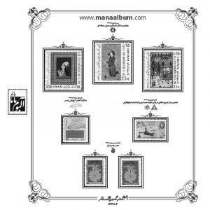 آلبوم مصور تکسری سال 1348