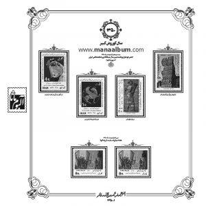آلبوم مصور تکسری سال 1350