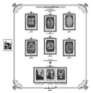 آلبوم مصور تکسری سال 1352