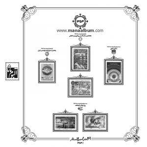 آلبوم مصور تکسری سال 1354