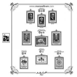 آلبوم مصور تکسری سال 1355