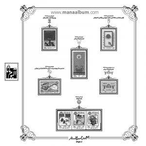 آلبوم مصور تکسری سال 1356