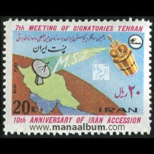 5701 - تمبر دهمین سالگرد پیوستن به سازمان جهانی ماهواره مخابراتی