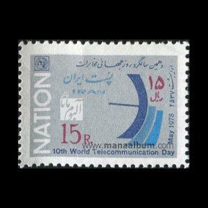 5702 - تمبر دهمین سالگرد روز جهانی مخابرات