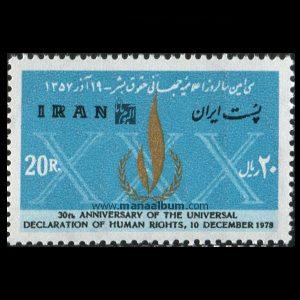 تمبر سالروز اعلامیه حقوق بشر