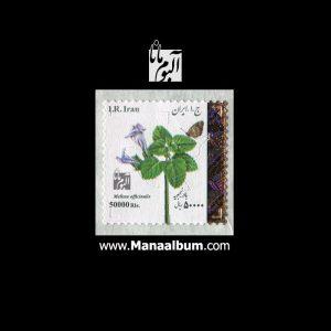 تمبر پستی جمهوری سری گیاهان دارویی هولوگرام