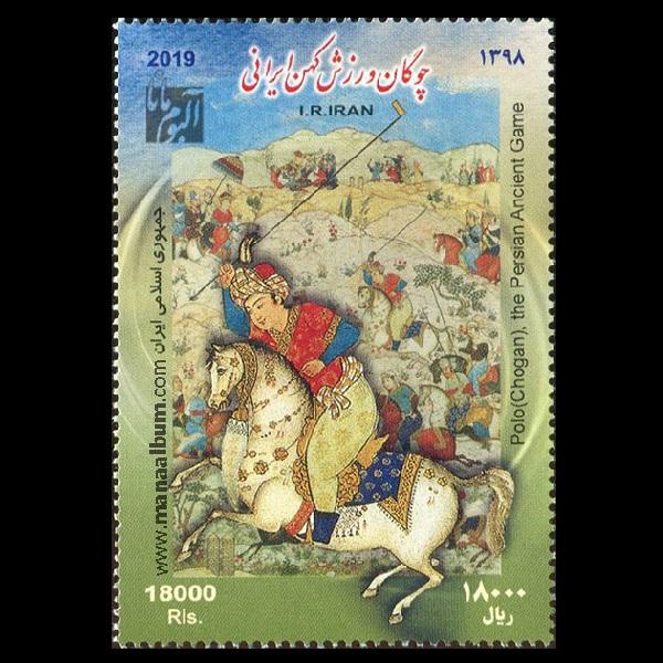 تمبر چوگان ورزش کهن ایرانی