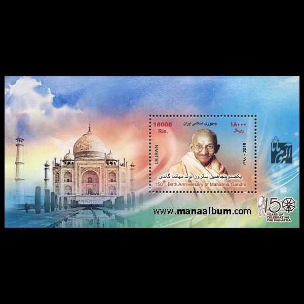 تمبر سالروز تولد مهاتما گاندی