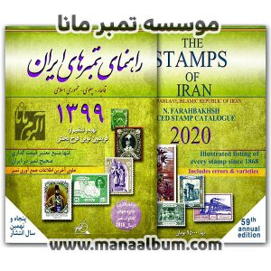کتاب راهنمای تمبرهای ایران - چاپ 99