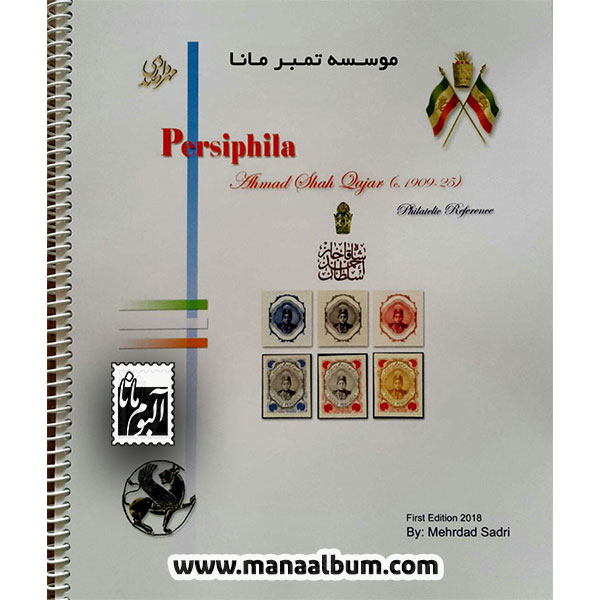 کتاب تمبرهای احمدشاه