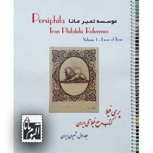 کتاب شیران ایران