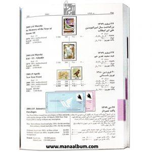 کتاب راهنمای تمبرهای ایران