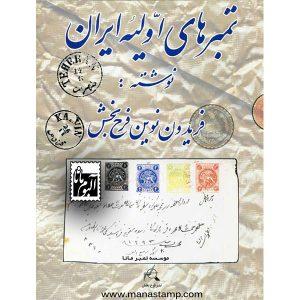 کتاب تمبرهای اولیه ایران