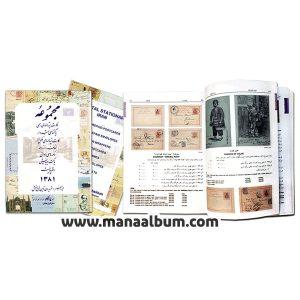 کتاب کارت پستالها و پاکتهای ایران