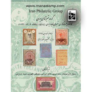 کاتالوگ قیمت گذاری تمبرهای قاجار