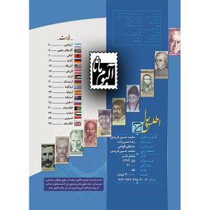 کتاب اسکناسهای رایج دنیا - اطلس پول