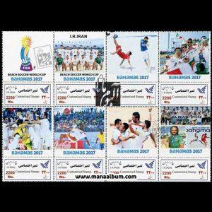 تمبر اختصاصی جام جهانی فوتبال ساحلی