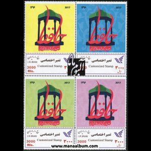 تمبر اختصاصی روز حافظ