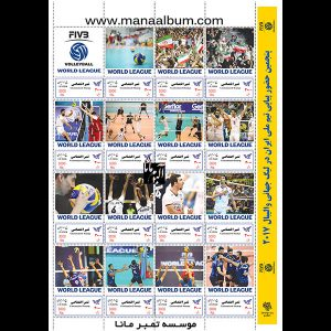 ورق اختصاصی لیگ جهانی والیبال