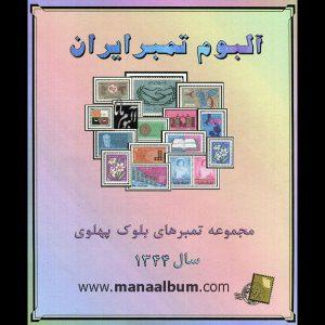 آلبوم مصور بلوکی تمبرهای یادگاری پهلوی سال 1344