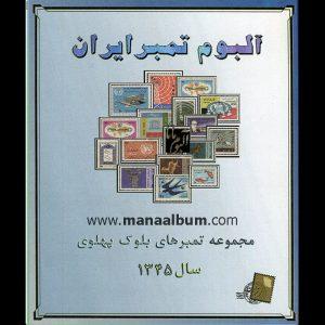 آلبوم مصور بلوکی تمبرهای یادگاری پهلوی سال 1345