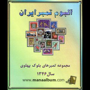 آلبوم مصور بلوکی تمبرهای یادگاری پهلوی سال 1346