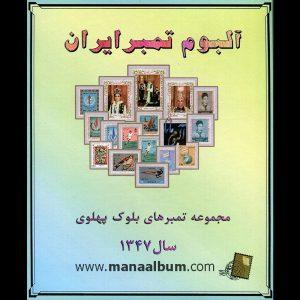 آلبوم مصور بلوکی تمبرهای یادگاری پهلوی سال 1347
