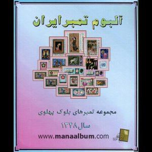 آلبوم مصور بلوکی تمبرهای یادگاری پهلوی سال 1348