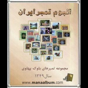 آلبوم مصور بلوکی تمبرهای یادگاری پهلوی سال 1349