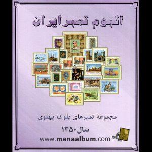 آلبوم مصور بلوکی تمبرهای یادگاری پهلوی سال 1350