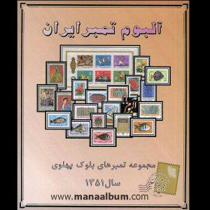 آلبوم مصور بلوکی تمبرهای یادگاری پهلوی سال 1351